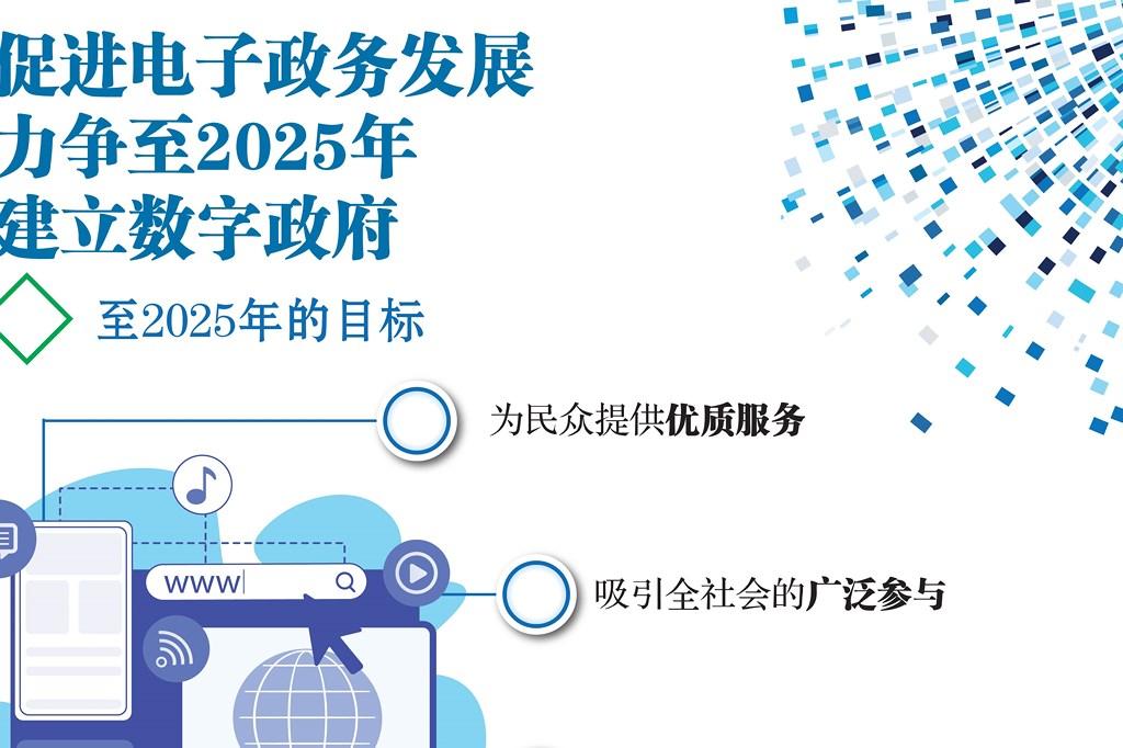 图表新闻:促进电子政务发展 力争至2025年建立数字政府